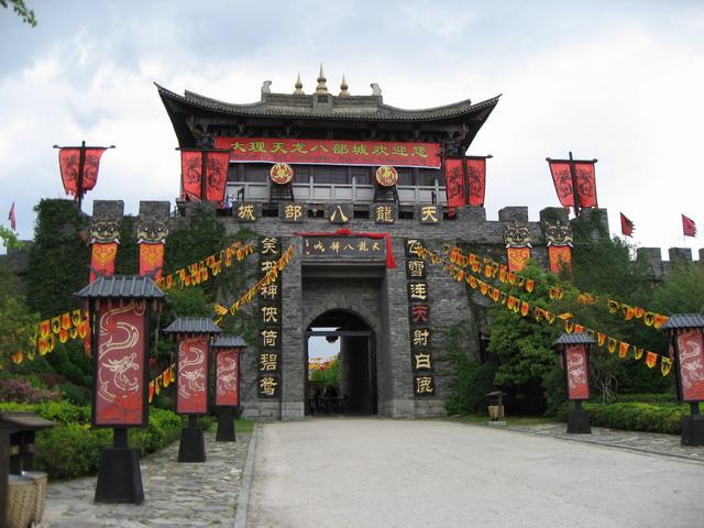 Phim trường Thiên Long Bát Bộ